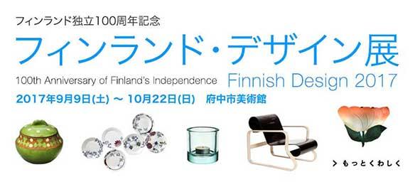 フィンランドデザイン展が9/9(土)より東京で開催