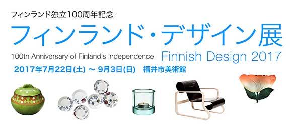 フィンランド・デザイン展 福井市美術館