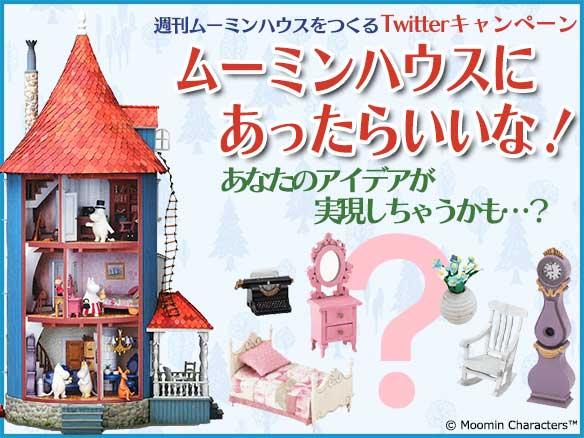 「ムーミンハウスにあったらいいな!」Twitterキャンペーン