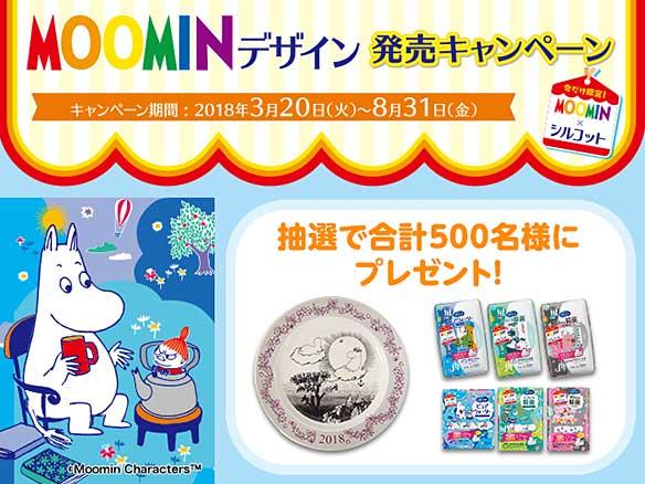 シルコット「MOOMINデザイン」発売記念キャンペーン