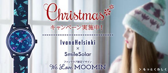 クリスマスキャンペーン開始!ムーミンウォッチ ファンクラブ限定デザイン