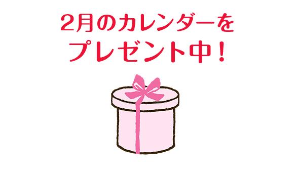 友だちになってプレゼントをGETしちゃおう!