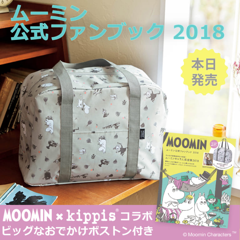 『ムーミン公式ファンブック 2018』が発売されました!
