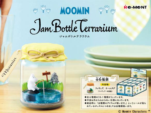瓶の中はムーミン谷の世界?!ジャムボトルテラリウムをプレゼント