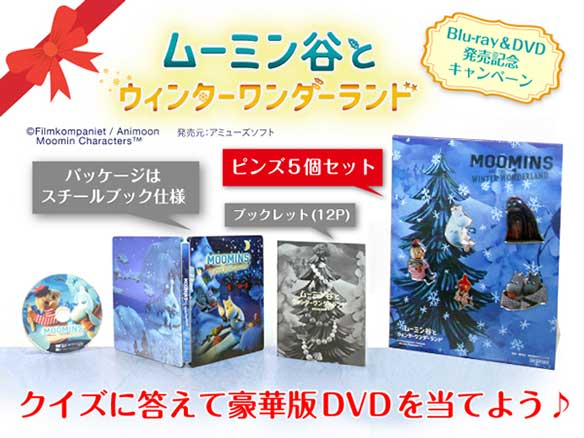 『ムーミン谷とウィンターワンダーランド』豪華版DVDを当てよう!