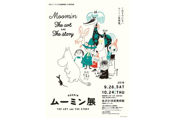 ムーミン展オフィシャルページ